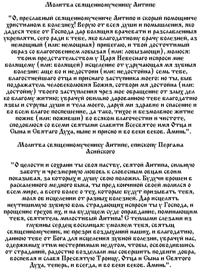 молитва св. антипу