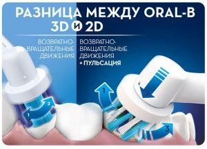 Электрическая детская зубная щеткаOral B (Орал Би)