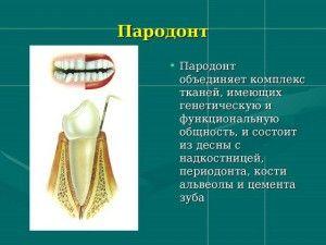 Хронический генерализованный пародонтит: классификация