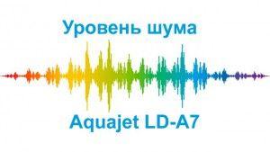 уровень шума Aquajet ld-a7